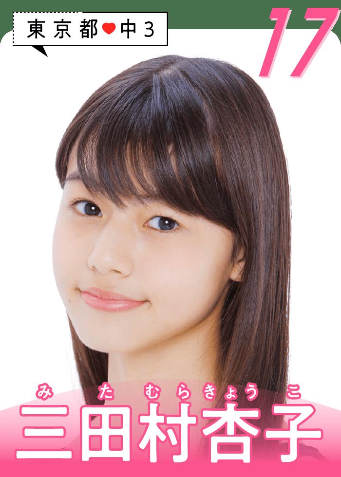 三田村杏子